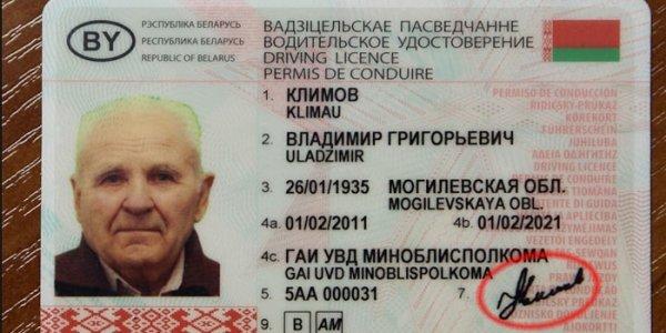 Каким образом получить водительские права в Беларуси 2021?
