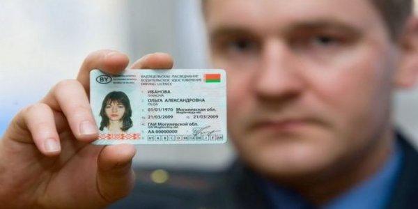 Стоимость замены водительского удостоверения в Беларуси 2021?
